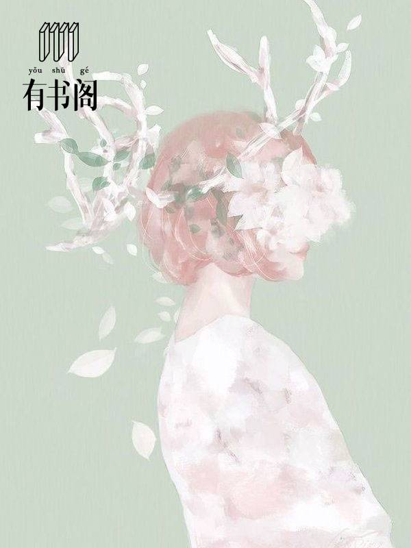 [文心书阁]女频长篇小说《念梦舞清墨》发布最新章节第222章