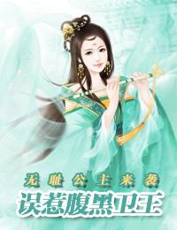 [文心书阁]女频长篇小说《无耻公主来袭,误惹腹黑卫王》已完本共1001章