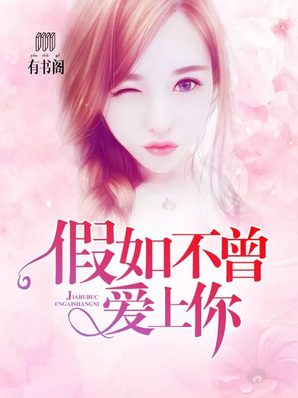 [文心书阁]<font color='red'>女</font>频短篇小说《假如不曾爱上你》已完本共61章