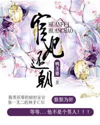 独家小说《宦妃还朝》全文阅读完整版