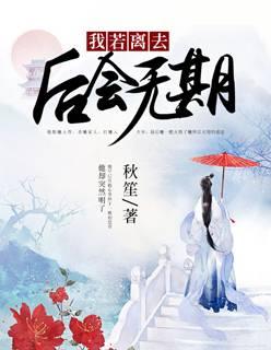 最新《我若离去,后会无期》杜清欢上官焱小说精彩章节免费阅读