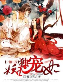 [文心书阁]女频长篇小说《<font color='red'>一胎二宝</font>:妖王独宠妃》已完本共368章