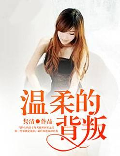 隽清作品《温柔的背叛》林峰 苏然 孟馨小说完整版 书号:1539