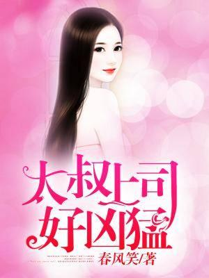 热文《总裁上司太霸道》在线阅读完整版阅读