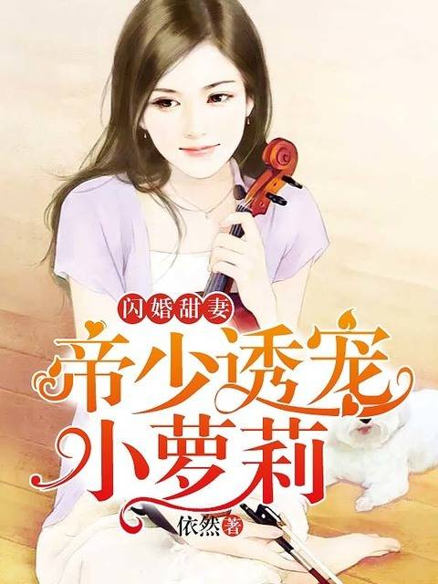 [文心书阁]女频长篇小说《闪婚甜妻:帝少诱宠小<font color='red'>萝莉</font>》已完本共525章