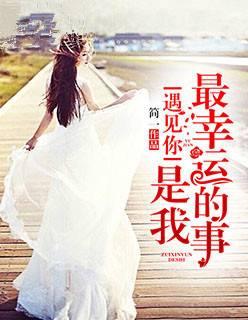 [文心书阁]女频长篇小说《遇见你,是我最幸运的事》已完本共127章