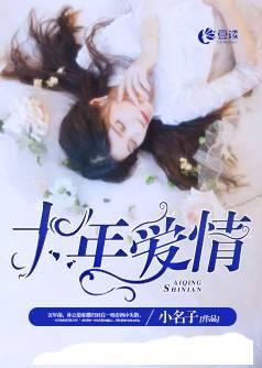 [文心书阁]女频长篇小说《十年爱情》已完本共44章