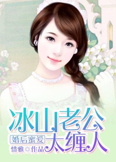 [文心书阁]女频长篇小说《婚后蜜爱:冰山老公太缠人》发布最新章节第142章