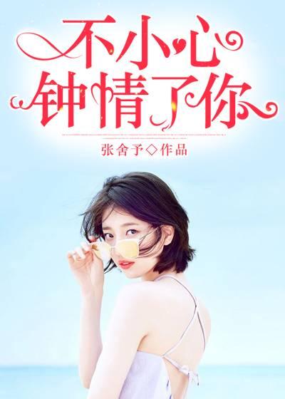 [文心书阁]女频短篇小说《不小心钟情了你》已完本共41章