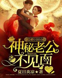 [文心书阁]女频长篇小说《隐婚<font color='red'>100</font>分:神秘老公不见面》已完本共1316章