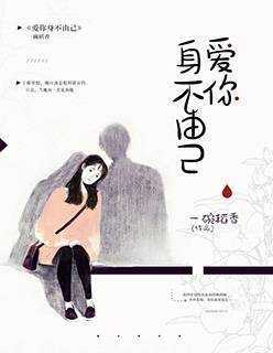 [文心书阁]女频短篇小说《爱你<font color='red'>身不由己</font>》已完本共44章