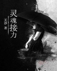 [文心书阁]女频长篇小说《灵魂接力》发布最新章节第37章