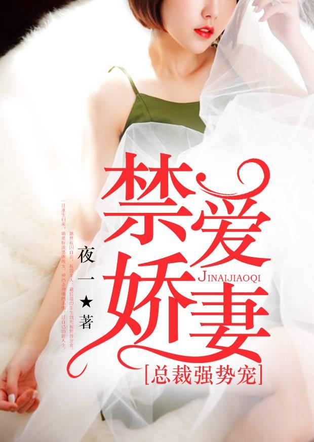 [文心书阁]女频长篇小说《禁爱娇妻:总裁强势宠》已完本共<font color='red'>100</font>章