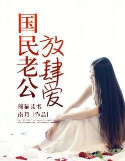 [文心书阁]女频长篇小说《国民老公放肆爱》发布最新章节第164章