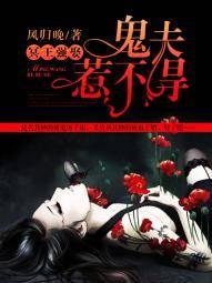 [文心书阁]女频长篇小说《冥王强娶:鬼夫惹不得》已完本共268章