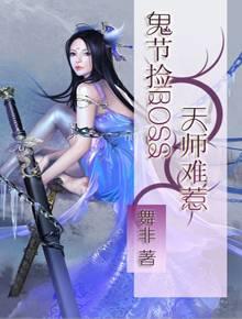 [文心书阁]女频长篇小说《鬼节捡BOSS:天师难惹》已完本共249章
