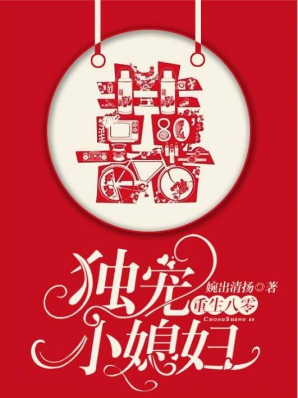 [文心书阁]女频长篇小说《重生八零:独宠小媳妇》发布最新章节第274章