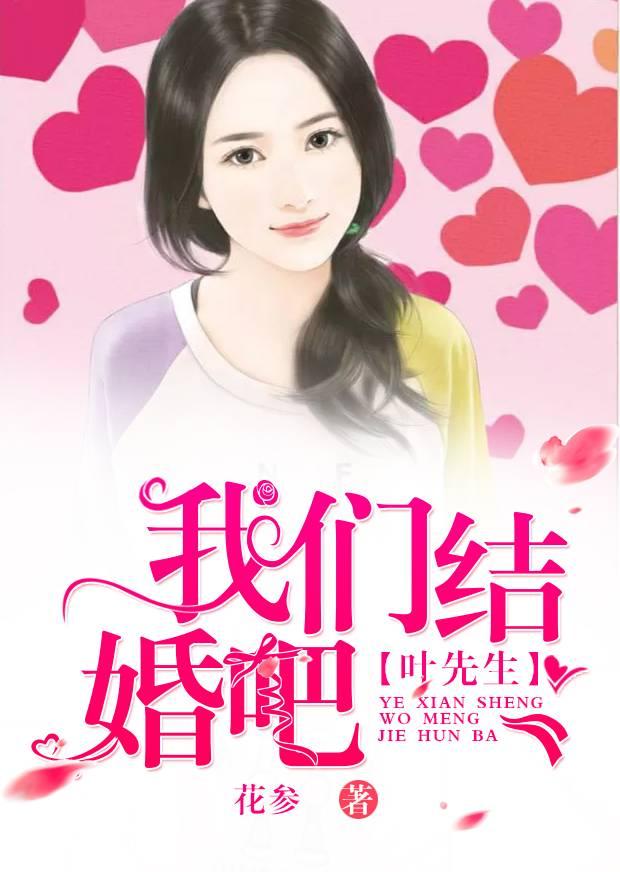 [文心书阁]女频长篇小说《叶先生,我们结婚吧》已完本共349章
