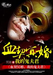 [文心书阁]女频长篇小说《血契冥婚,我的鬼夫君》已完本共294章