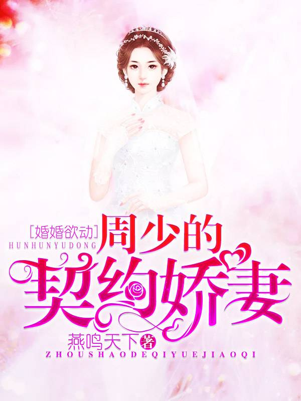 [文心书阁]女频长篇小说《婚婚欲动:周少的契约娇妻》发布最新章节第136章