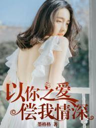 《以你之爱,偿我情深》免费试读 江卿沈遇安小说章节目录