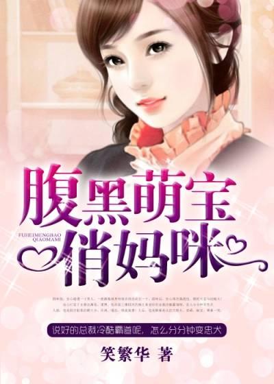 [文心书阁]女频长篇小说《腹黑萌宝俏妈咪》已完本共427章
