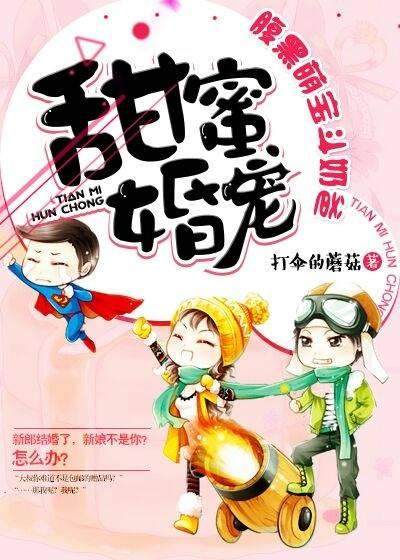 [文心书阁]女频长篇小说《甜蜜婚宠:腹黑萌宝斗奶爸》发布最新章节第227章