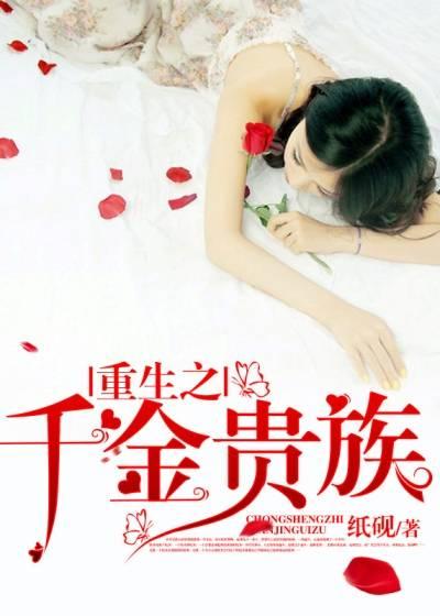 [文心书阁]女频长篇小说《重生之千金贵族》已完本共233章