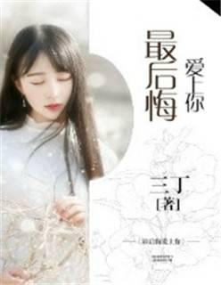 [文心书阁]女频短篇小说《最后悔爱上你》已完本共53章