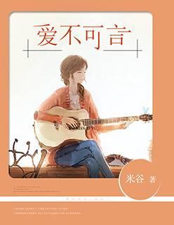 [文心书阁]女频短篇小说《爱不可言》已完本共46章