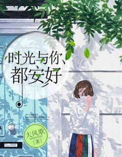 [文心书阁]女频短篇小说《时光与你都安好》已完本共39章