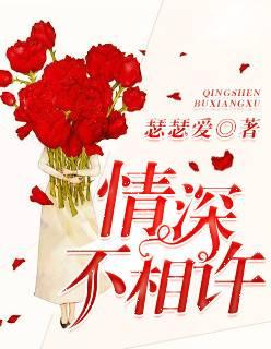 [文心书阁]女频短篇小说《情深不相许》已完本共48章