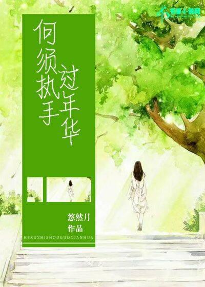 《何须执手过年华》小说章节目录在线试读 李念念苏景瑜小说阅读
