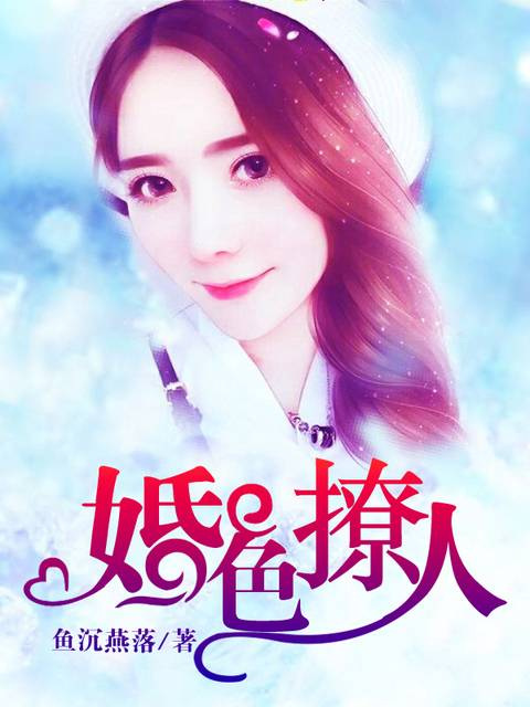 《婚色撩人》小说全文在线试读 赵晴韩尚宸小说阅读
