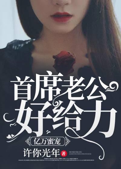 [文心书阁]女频长篇小说《亿万蜜宠:首席老公,好给力》发布最新章节第121章