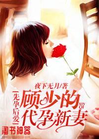 [文心书阁]女频长篇小说《先孕后爱:顾少的<font color='red'>代孕</font>新妻》发布最新章节第641章