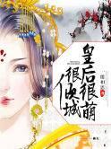 [文心书阁]女频长篇小说《皇后很萌很倾城》已完本共238章