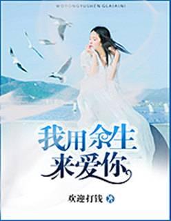 [文心书阁]女频长篇小说《我用余生来爱你》已完本共181章