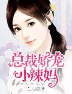 [文心书阁]女频长篇小说《总裁娇宠小辣妈》已完本共255章