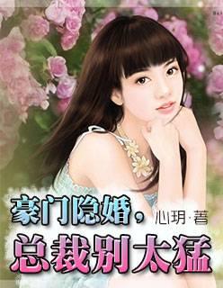 [文心书阁]女频长篇小说《豪门隐婚,总裁别太猛》发布最新章节第240章