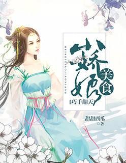[文心书阁]女频长篇小说《巧手翻天:美食小娇娘》发布最新章节第149章