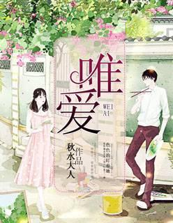 [文心书阁]女频短篇小说《唯爱》已完本共34章