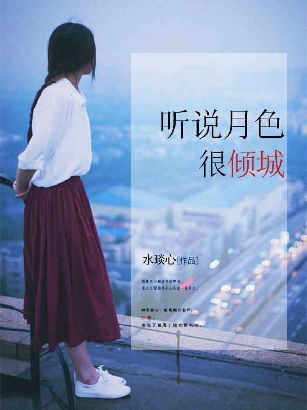 《听说月色很倾城》周颢城何棠大结局免费阅读
