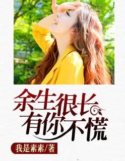 [文心书阁]女频长篇小说《余生很长,有你不慌》发布最新章节第252章