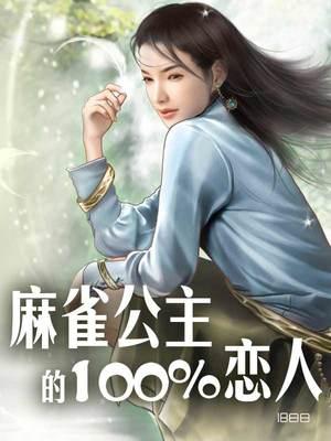 [文心书阁]女频长篇小说《麻雀公主的<font color='red'>100</font>%恋人》发布最新章节第200章