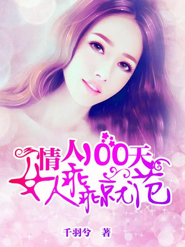 [文心书阁]女频长篇小说《情人100天:女人乖乖就范》已完本共188章
