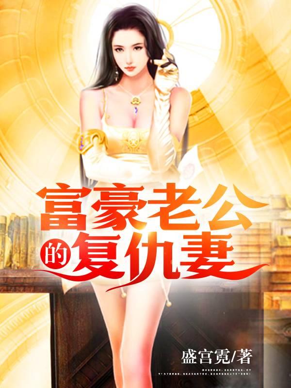 [文心书阁]女频长篇小说《富豪老公的复仇妻》已完本共53章