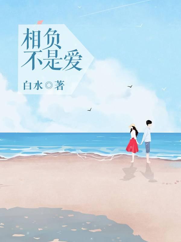 [文心书阁]女频长篇小说《相负不是爱》已完本共65章