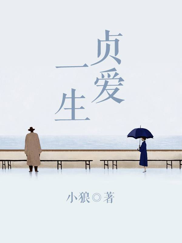 [文心书阁]女频长篇小说《贞爱一生》已完本共51章