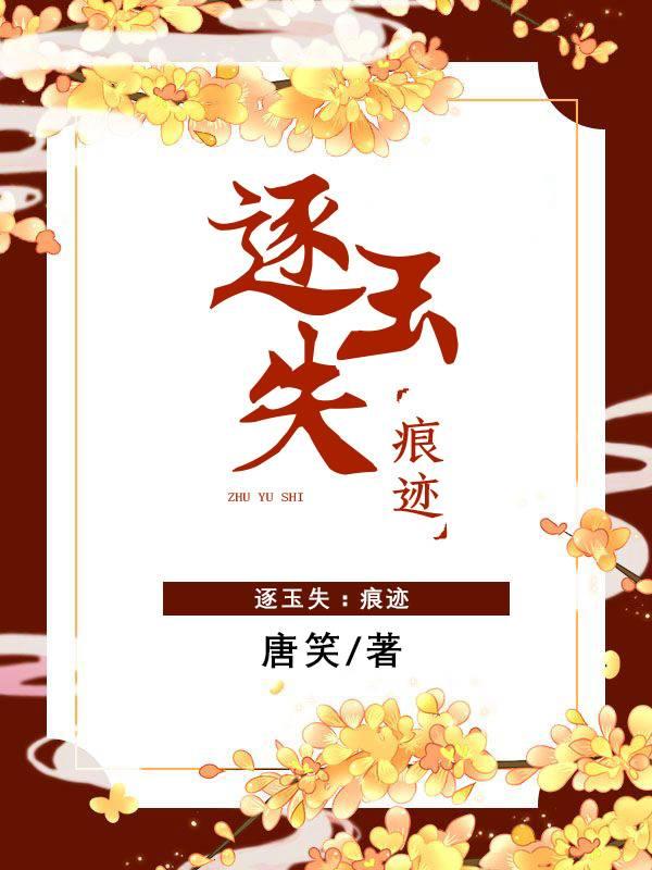 [文心书阁]女频长篇小说《逐玉失:痕迹》发布最新章节第53章
